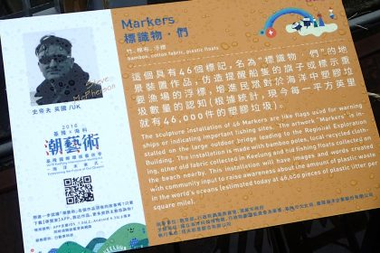 Markers 2016. A Project for the Keelung International Marine Art Project, at the National Museum of Marine Science and Technology, Taiwan. May, 2016.