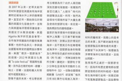International symposium on Environmental Art in Taiwan. 2016